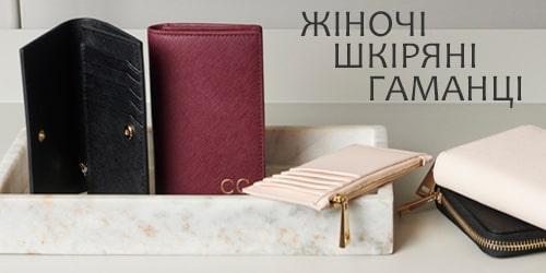 Жіночі гаманець