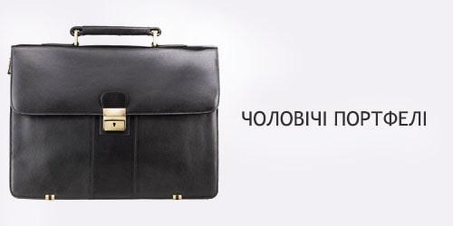 Чоловічі шкіряні портфелі