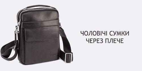 Чоловічі сумки через плече